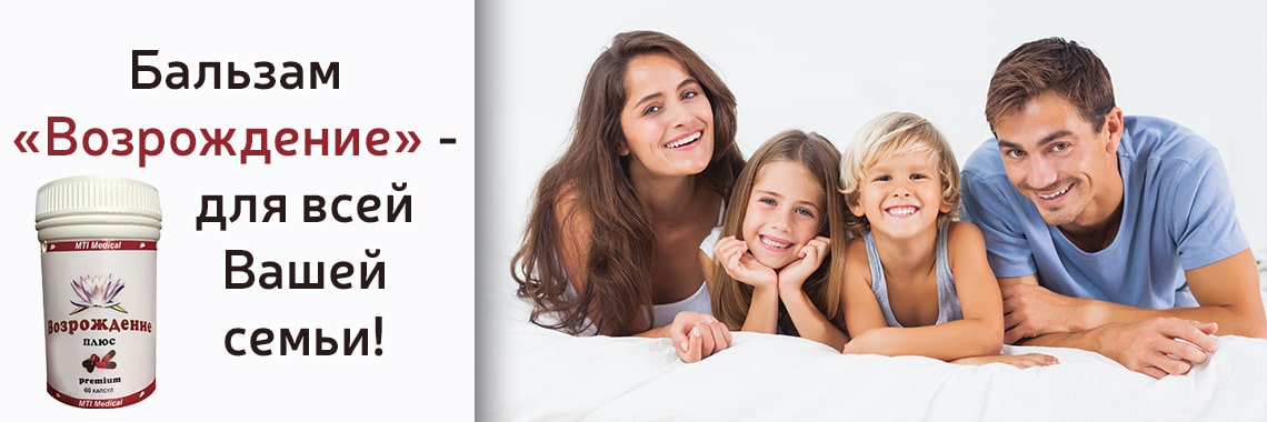 Capsules Balsam Revival Plus for the whole family!